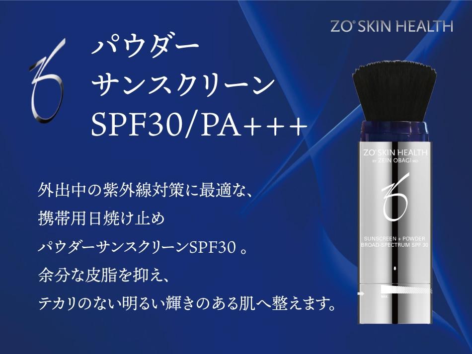 正規通販 パウダーサンスクリーン SPF30/PA+++ ゼオスキン
