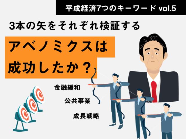 日本の景気は本当に好くなっているのか? アベノミクスの戦略とは何か ...