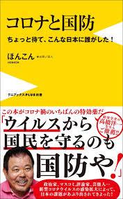 コロナと国防 - ちょっと待て、こんな日本に誰がした! - - 新書 ...