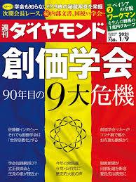 週刊ダイヤモンド 21年1月9日号 - 実用 ダイヤモンド社(週刊 ...