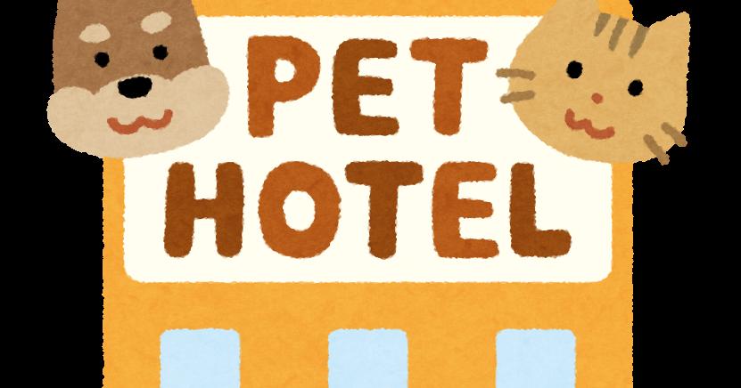 ペットホテルのイラスト | かわいいフリー素材集 いらすとや