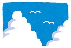 入道雲のイラスト   かわいいフリー素材集 いらすとや