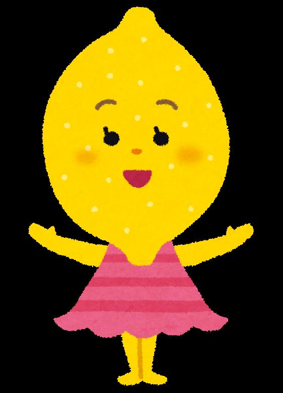 レモンのキャラクター | かわいいフリー素材集 いらすとや
