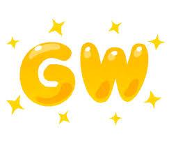 ゴールデンウィークのイラスト「GW」   かわいいフリー素材集 いらすとや