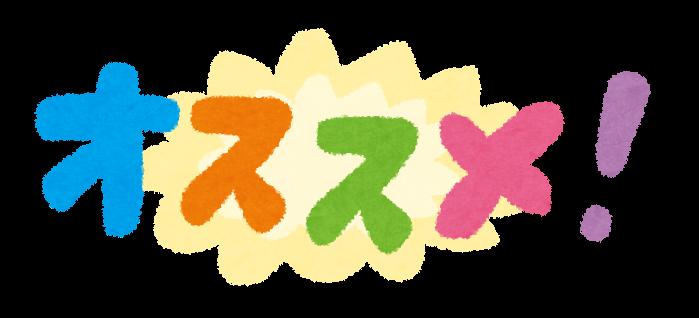 おすすめ!」と「オススメ!」のイラスト文字 | かわいいフリー素材集 ...