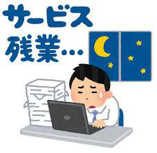 働き方改革を掲げながら平気でサービス残業をさせている会社【そうだ ...