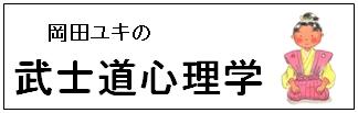 岡田ユキの虐待心理研究所 ホーム