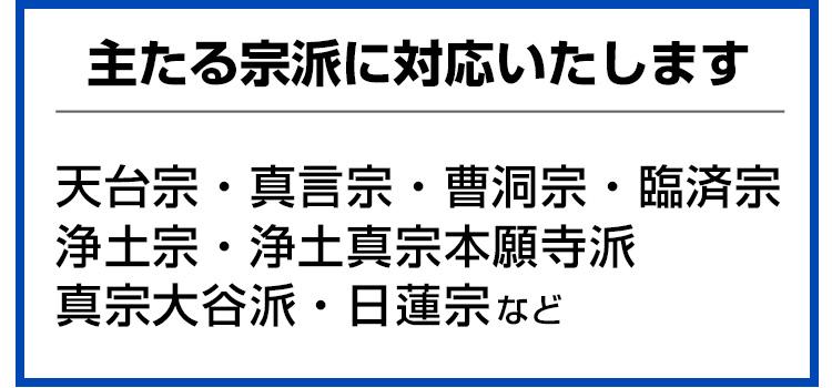3.3万円~(税込)除霊・お祓い(出張祈祷)お坊さん派遣・手配|涙 ...