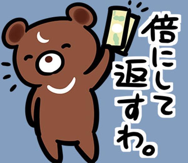 倍にして返す (ばいにしてかえす) - Japanese-English Dictionary ...