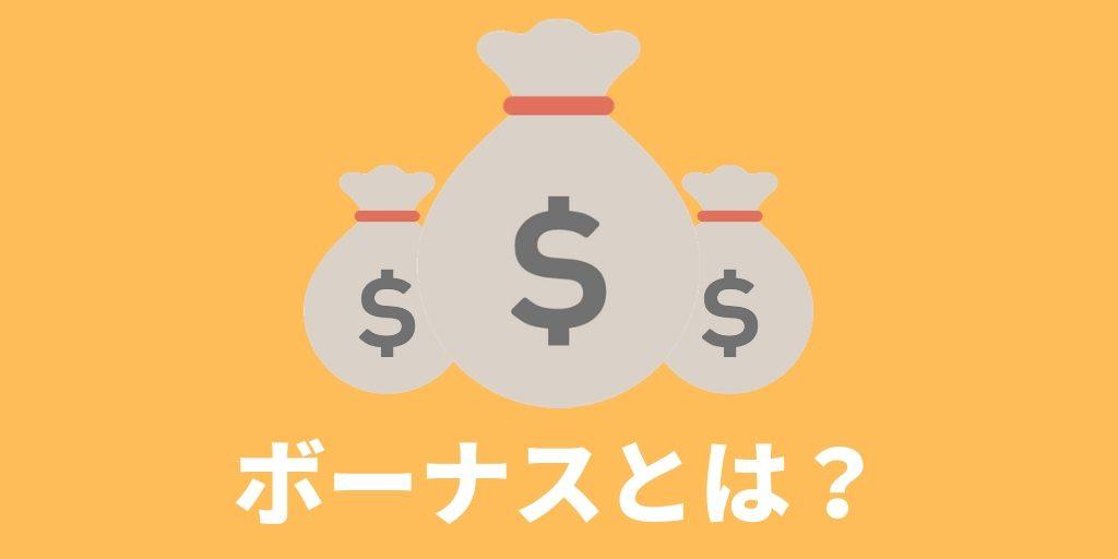 平均何ヶ月分?】ボーナスとは? 支給日、回数、相場の最新情報、企業 ...