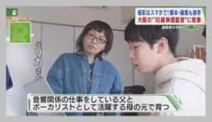 激レアさん】15歳の映画監督・四反田凛太のwiki!最新作はそのママ弾い ...