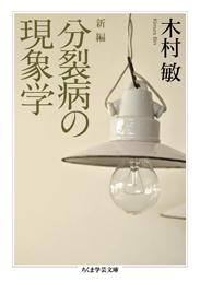 筑摩書房 新編 分裂病の現象学 / 木村 敏 著
