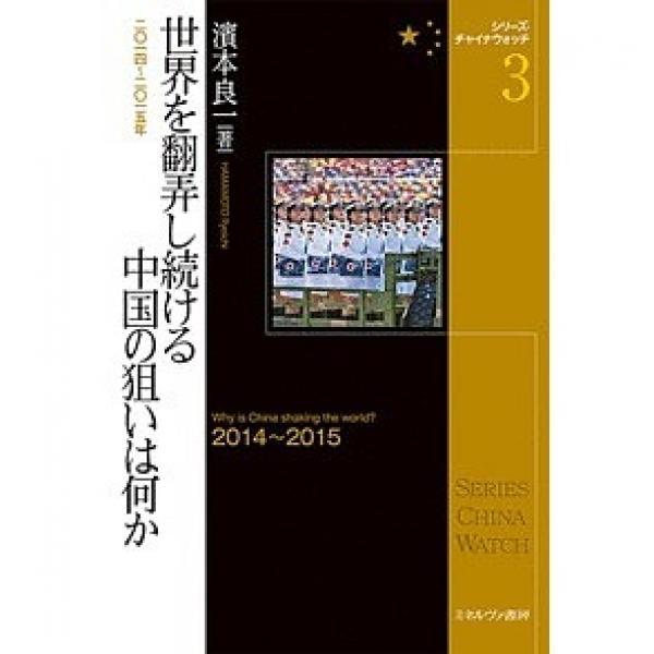 LOHACO - 世界を翻弄し続ける中国の狙いは何か 2014~2015年 ...
