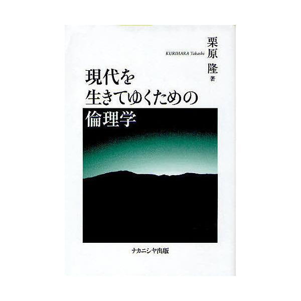 LOHACO - 現代を生きてゆくための倫理学/栗原隆 (哲学・思想) bookfan ...