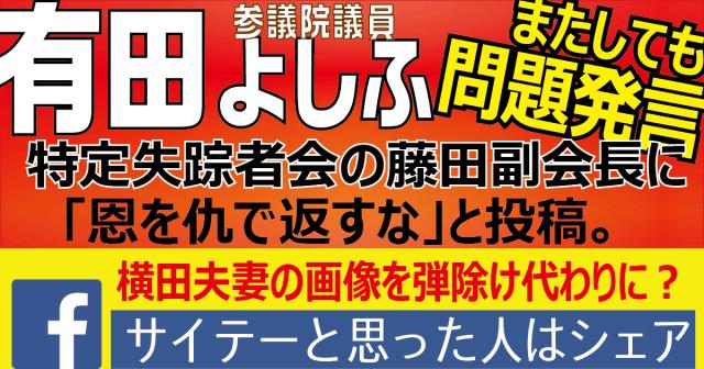 有田芳生氏、またしても問題発言。「恩を仇で返すな。」と投稿、特定 ...