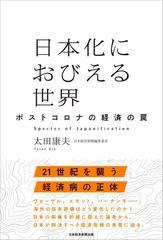 日本化におびえる世界 ポストコロナの経済の罠の通販/太田康夫 - 紙の ...