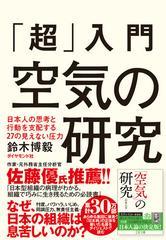 超」入門空気の研究 日本人の思考と行動を支配する27の見えない圧力 ...