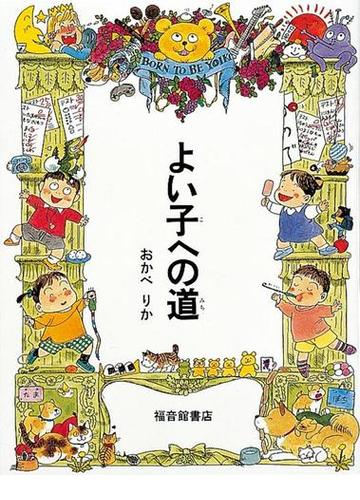 よい子への道 1の通販/おかべ りか - 紙の本:honto本の通販ストア
