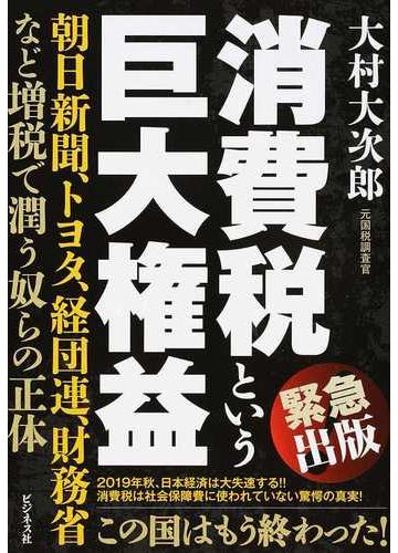 消費税という巨大権益 朝日新聞、トヨタ、経団連、財務省など増税で ...