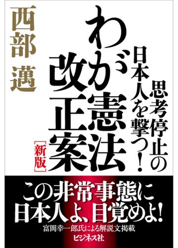 わが憲法改正案 思考停止の日本人を撃つ! 新版の通販/西部邁 - 紙の本 ...