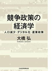 競争政策の経済学 人口減少・デジタル化・産業政策の通販/大橋弘 - 紙 ...