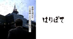 映画「はりぼて」公式サイト 2020年8/16公開