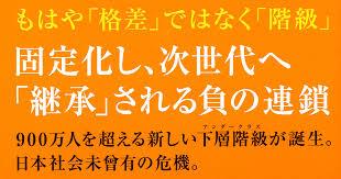 日本は5段階の階級社会に! 下層階級は900万人、衝撃の貧困率38.7 ...