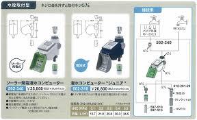 502-340 ソーラー発電潅水コンピューター【株式会社カクダイ】 のこと ...