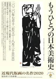 もうひとつの日本美術史 近現代版画の名作2020 – 美術展ナビ