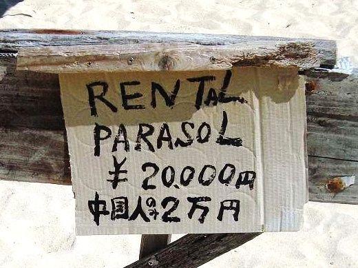 中国人のみ料金10倍 宮古島・砂山ビーチのレンタル業者 市から注意され ...