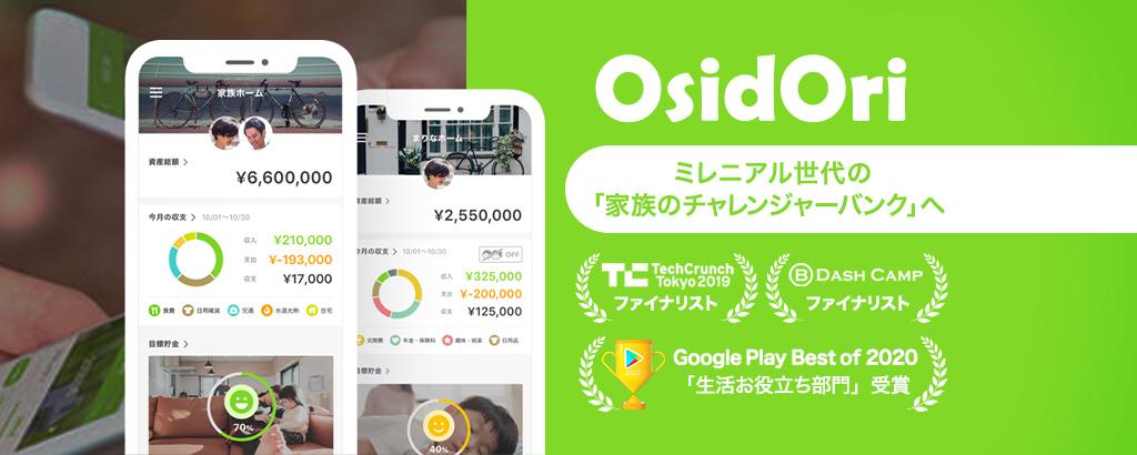 夫婦の共有家計簿・貯金アプリ「OsidOri(オシドリ)」、FUNDINNOで5月9 ...