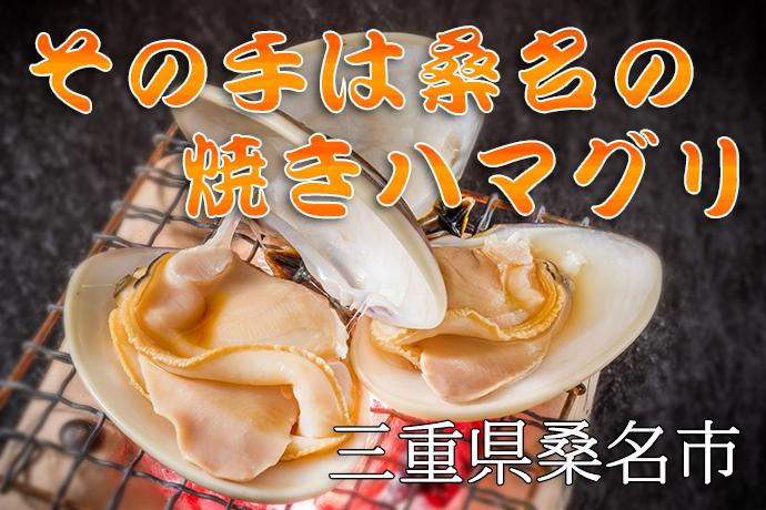 ことわざにもあるハマグリが有名な三重県桑名市ってどんなところ?