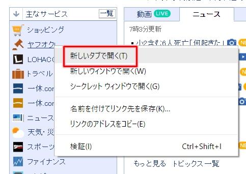 Google Chrome】ページを新しいタブ・ウィンドウで開く方法 | アプリの鎖