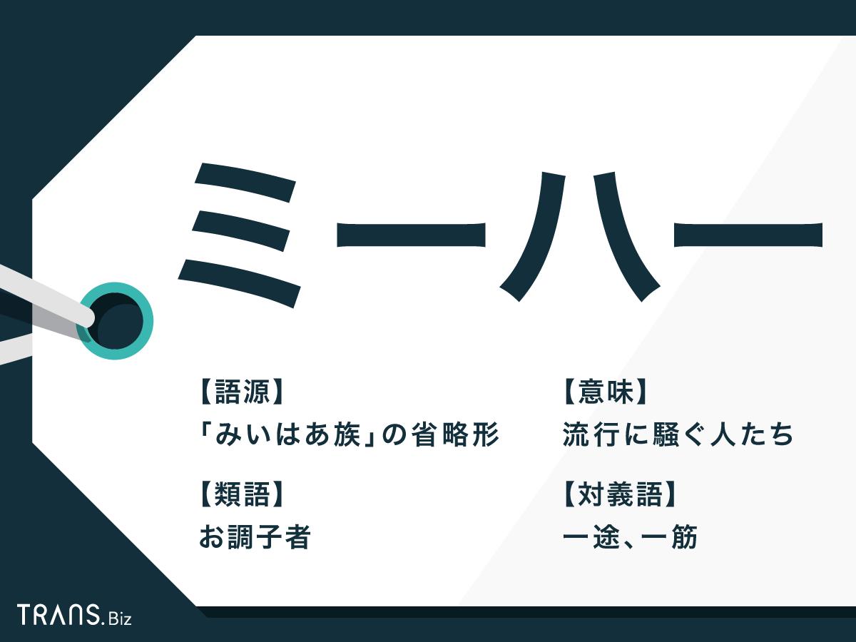 ミーハーの意味とは?昭和に根付いた言葉の語源と類語も解説 | TRANS.Biz