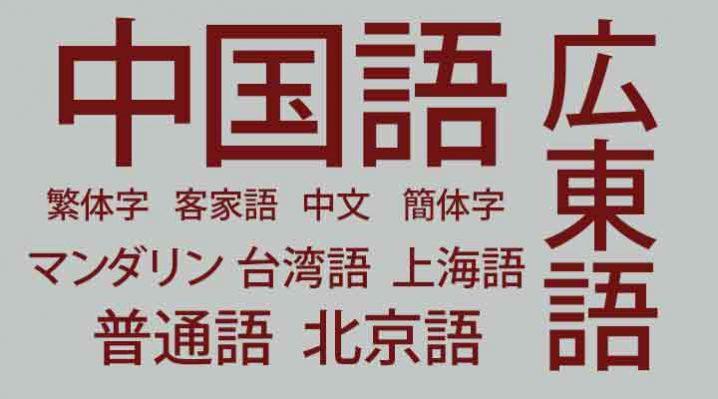 簡体字と繁体字の違い。中国語のあれこれ。 | 外国人雇用と外国人 ...