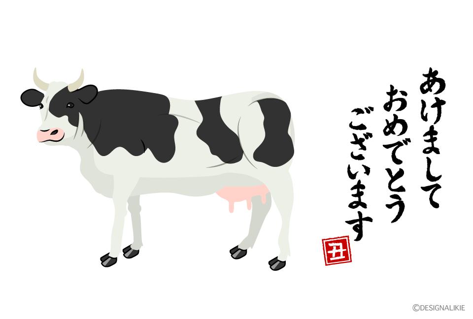 乳牛と「あけましておめでとう」の無料イラスト素材|イラストイメージ