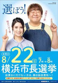Web限定記事】 市長選 啓発キャラクターに横浜出身の石塚英彦さんと ...