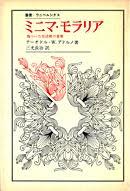 『ミニマ・モラリア』