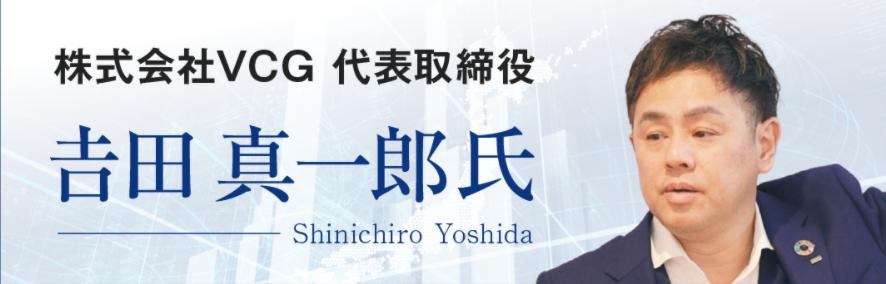 吉田真一郎-VCG Investors Club スタートアップ記念全国セミナーという ...