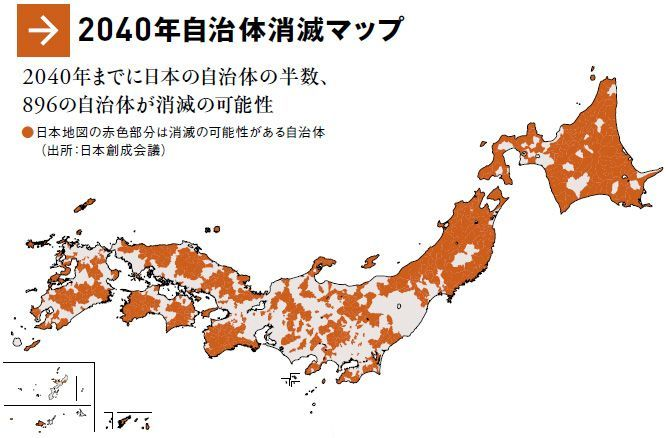 """日本の自治体の半数""""896""""消滅の可能性 自治体が消滅でサービス施設も ..."""
