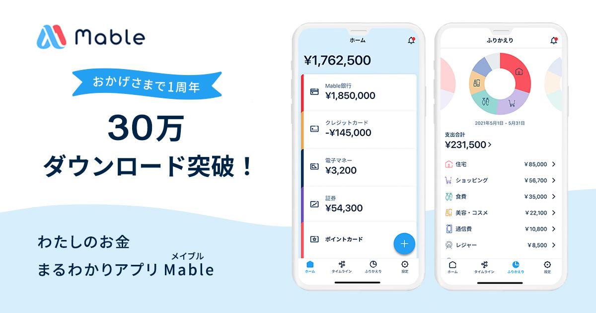 Mable】お金の自動管理アプリ   三菱UFJ銀行