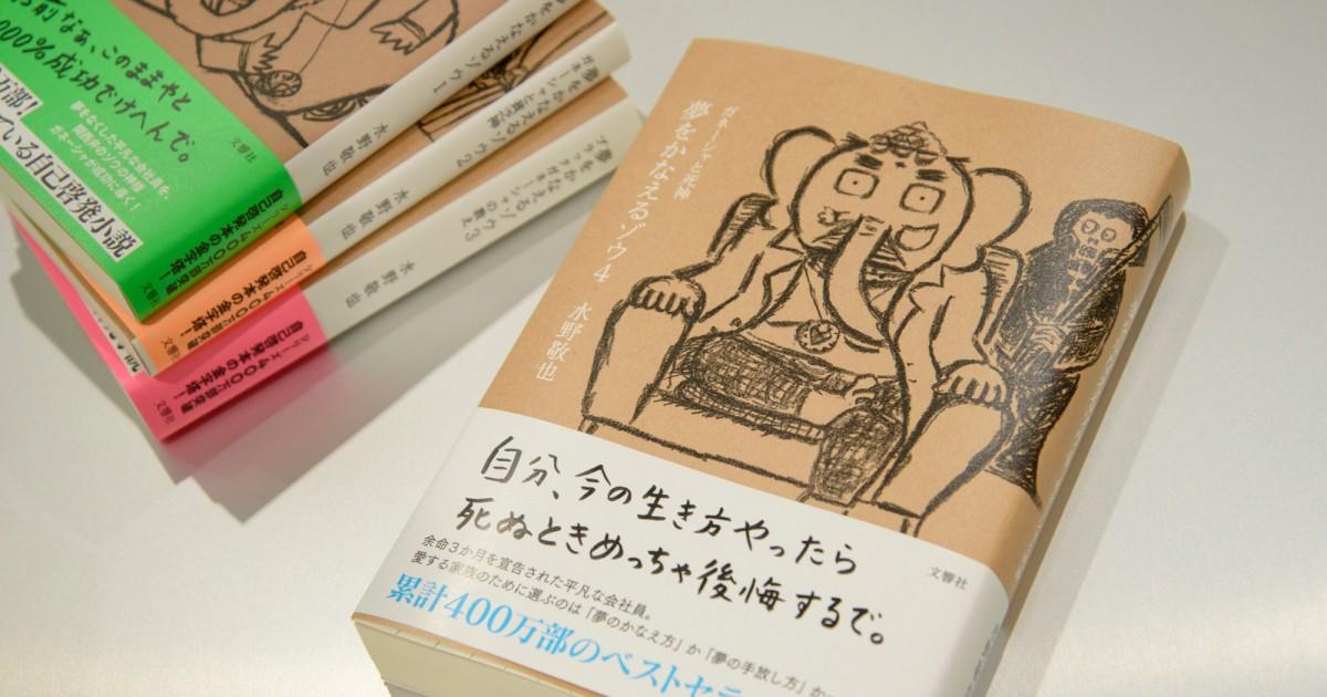 夢をかなえるゾウ」水野敬也さんインタビュー 成功者目線ではない自己 ...