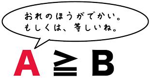 3分でわかる!不等号の使い方・意味 | Qikeru:学びを楽しくわかりやすく