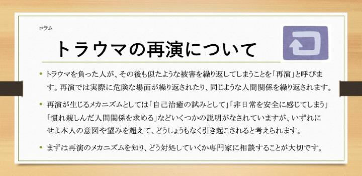 トラウマの再演について カウンセリングルーム9B