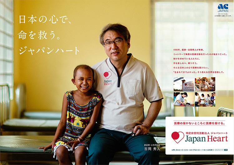 7月1日より、ジャパンハートのCMが放送開始となります! | メディア ...