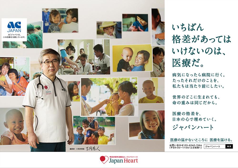 国際医療協力・海外医療ボランティア医師団 | ジャパンハート JAPAN HEART