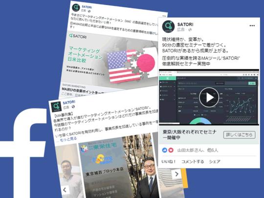 初心者向け】Facebook広告の種類と使い分け - マーケティング ...