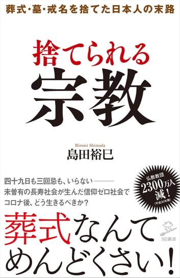 捨てられる宗教」(島田 裕巳 - 4524815605560)| 楽天Kobo 日本