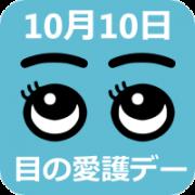 👀目の愛護デー👀 - seihokuheart's diary