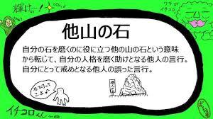 イチコロ的ことわざ辞典~その6~他山の石【マンガ 輝けぃ ...